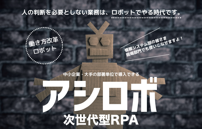 RPA「アシロボ」の取扱を開始致しました