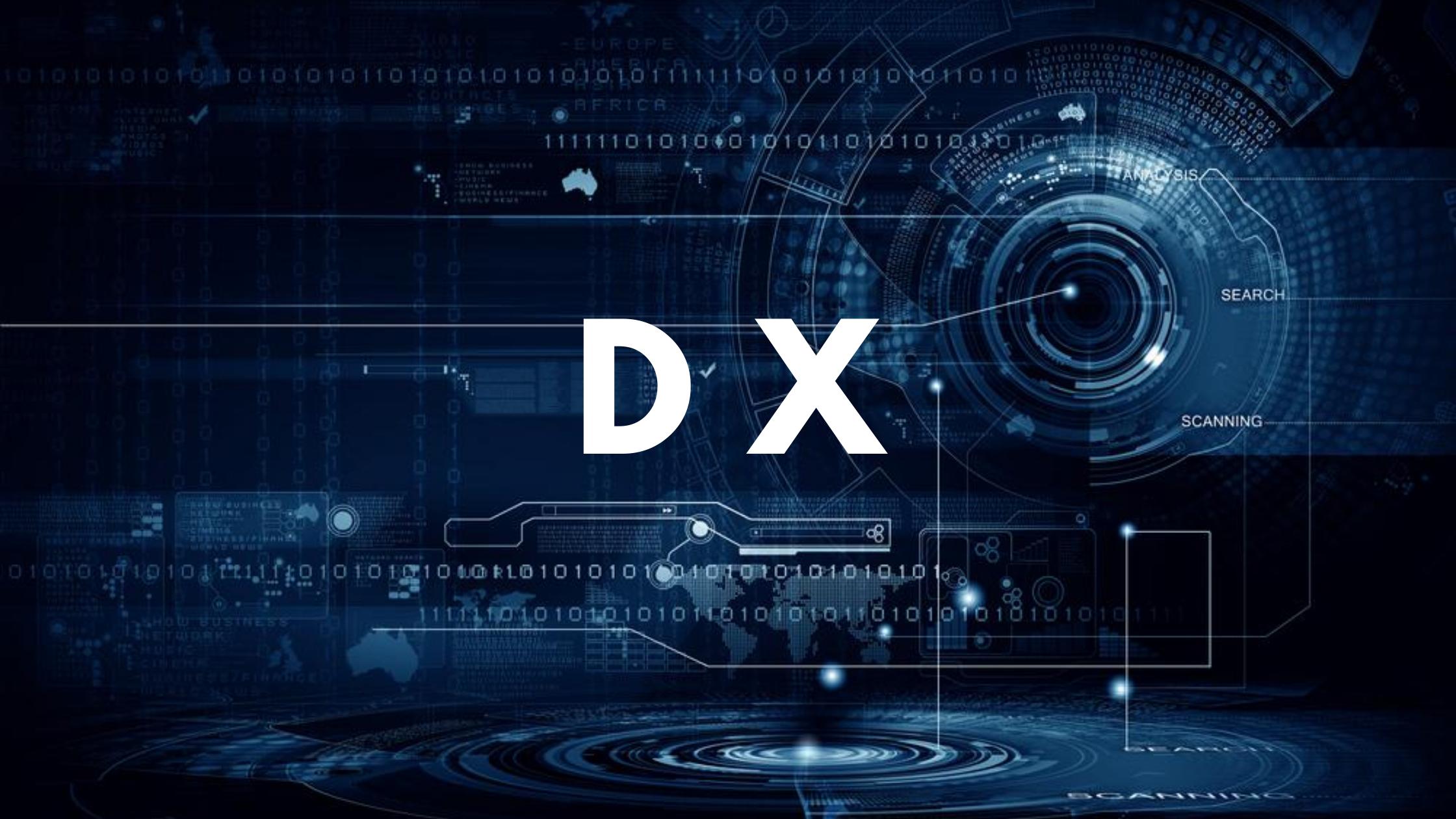 DXコンサルティング