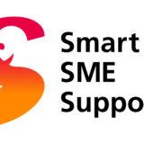 SmartSMEサポーター